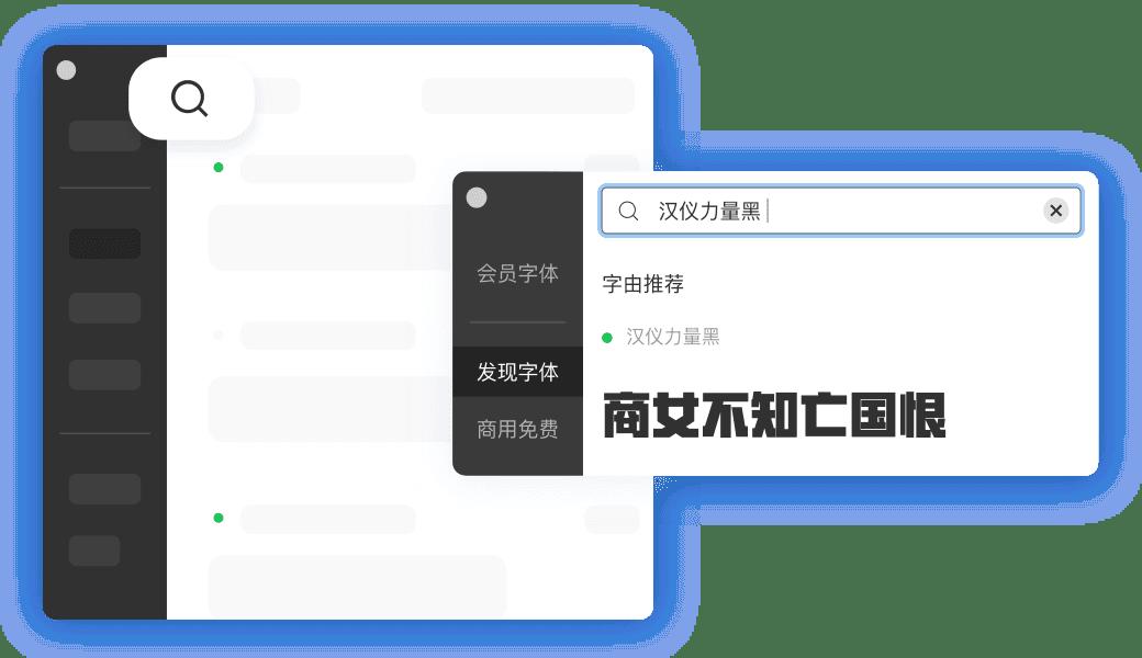免费字体管理工具 Hellofont字由图片